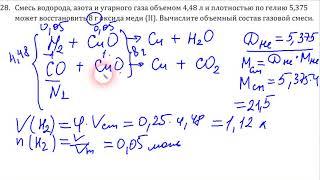 Задача на смесь газов