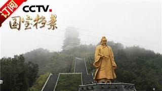 《国宝档案》 20170628 问道传奇——紫阳真人张伯端   CCTV-4