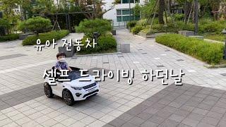 유아 전동차 셀프 드라이빙(43개월)