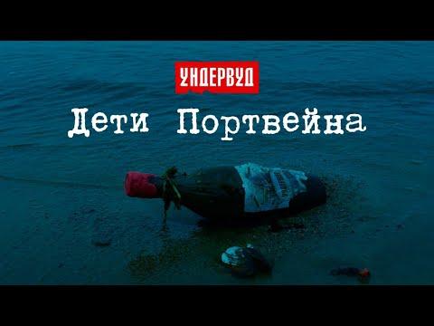 Смотреть клип Ундервуд - Дети Портвейна