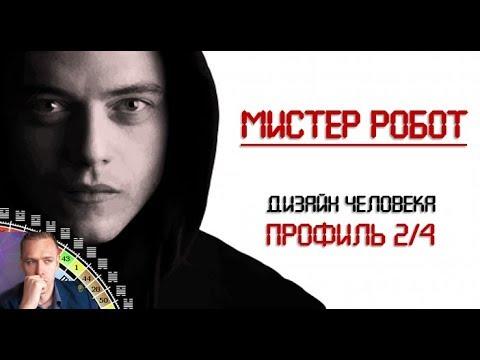 """Лучшие цитаты сериал """"Мистер Робот"""" - (профиль 2/4) . ДЧ"""