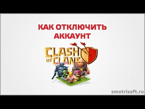 КАК УДАЛИТЬ АККАУНТ В Clash of Clans/Clash Royale | ГАЙД