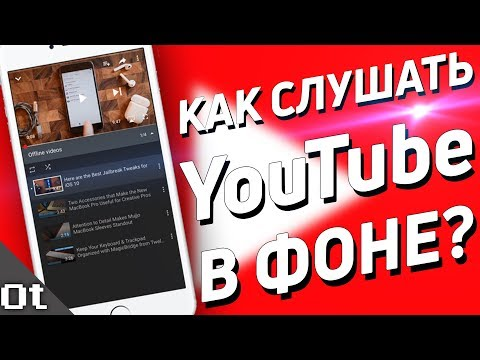 Как слушать YouTube в фоне на IPhone?