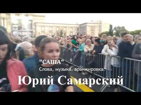 "Юрий Самарский ""САША"""