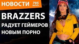 Brazzers радует геймеров новым порно. Новости