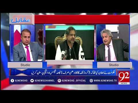 Muqabil (PM announces tax amnesty scheme)   - 05 April 2018 - 92NewsHDPlus