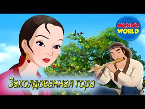 Смотреть мультфильм заколдованная гора