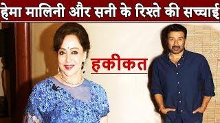 Hema Malini ने खोला सौतेले बेटे Sunny Deol के साथ संबंधों का राज