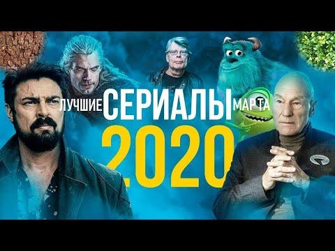 Сериальный гурман - лучшие сериалы марта 2020, новости сериалов, сериал месяца - все о сериалах