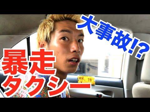 【信号無視】タイでタクシーに乗ったら運転手がスピード違反して、大事故寸前…