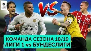 Команда сезона 18/19 Бундеслиги VS Лиги 1