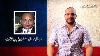 ألش خانة | لف وإرجع تاني .. مصر مش تشيلي-  ج١