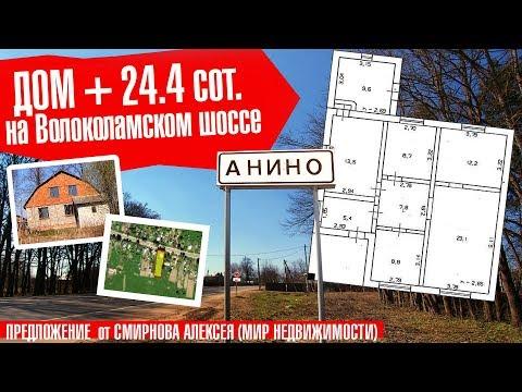 Дом в деревне Анино Волоколамского района Московской области