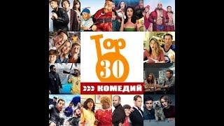 ТОП 30 Комедий Лучших и смешных, за всю историю кино, на любой вкус.