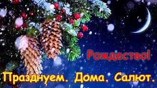 Рождество. Тортик, читаем о празднике, салют. (01.19г.) Семья Бровченко.
