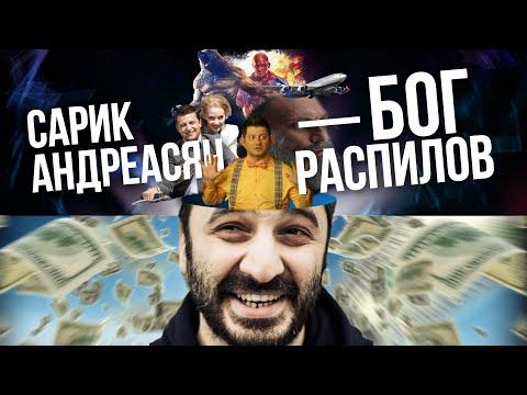 Монстр провалов. Как Сарик Андреасян делает ужасающие фильмы на миллионы от государства (14+)