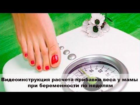 Видеоинструкция расчета прибавки веса у мамы при беременности по неделям