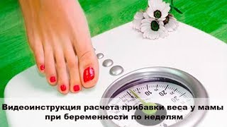 видео Вес плода по неделям беременности норма