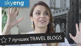 ТОП-7 каналов о путешествиях на английском || Skyeng