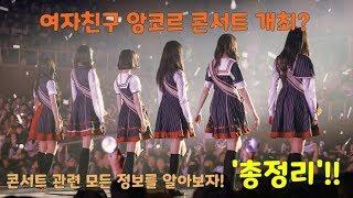 [여자친구]앙코르 콘서트 개최? 콘서트 관한 모든 정보 총정리!! (예매방법)