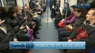 НОВОСТИ. ИНФОРМАЦИОННЫЙ ВЫПУСК 16.05.2019