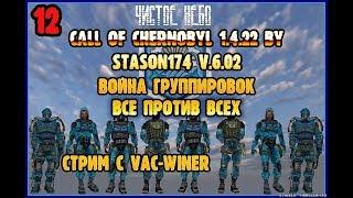 S.T.A.L.K.E.R. - Call of Chernobyl [1.4.22] by stason174 [v.6.02]война группировок все против всех .