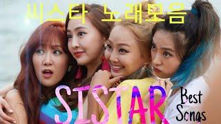 SISTAR (씨스타) 노래모음 Best Song