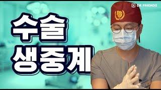 의사가 수술 게임을 리뷰 한다면?? [편도 수술 생중계]