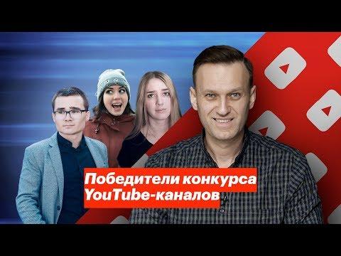 Победители конкурса YouTube-каналов