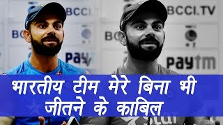 Virat Kohli claims India is capable of wining without him, watch | वनइंडिया हिन्दी