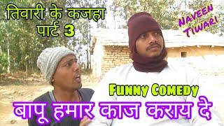 तिवारी के कजहा पार्ट 3 ।। जब पुनि के आंये तिवारी के कजहा ।। Funny comedy।। Naveen Tiwari comedy