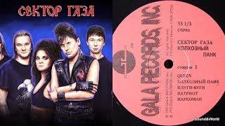 Сектор Газа – Колхозный Панк (Vinyl, LP, Album) 1992