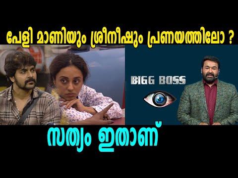 Big Boss Malayalam : ശ്രീനീഷും പേളിയും തമ്മിൽ പ്രണയം | filmibeat Malayalam