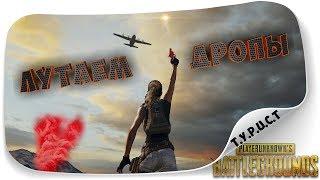 ДИВАННЫЕ ВОЙСКА ВРЫВАЮТСЯ В PUBG!!! ЛУТАЕМ ДРОПЫ в Playerunknown's Battlegrounds