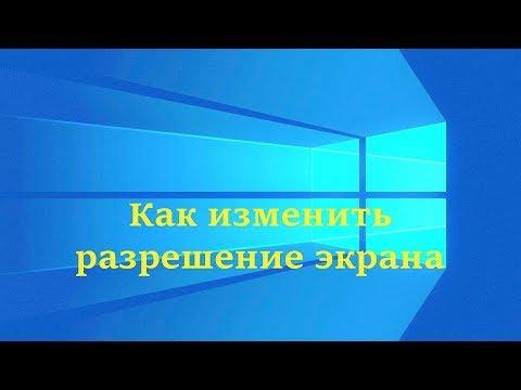 Как изменить разрешение экрана на компьютере