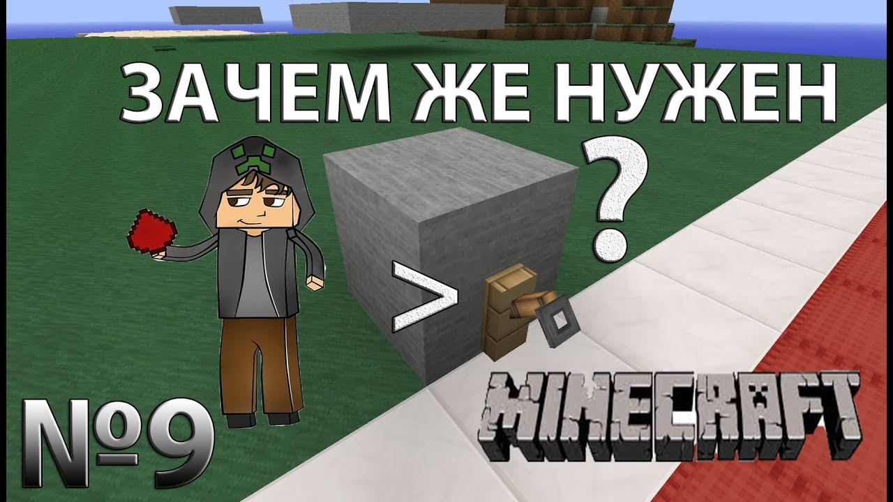 Зачем нужен компас в minecraft