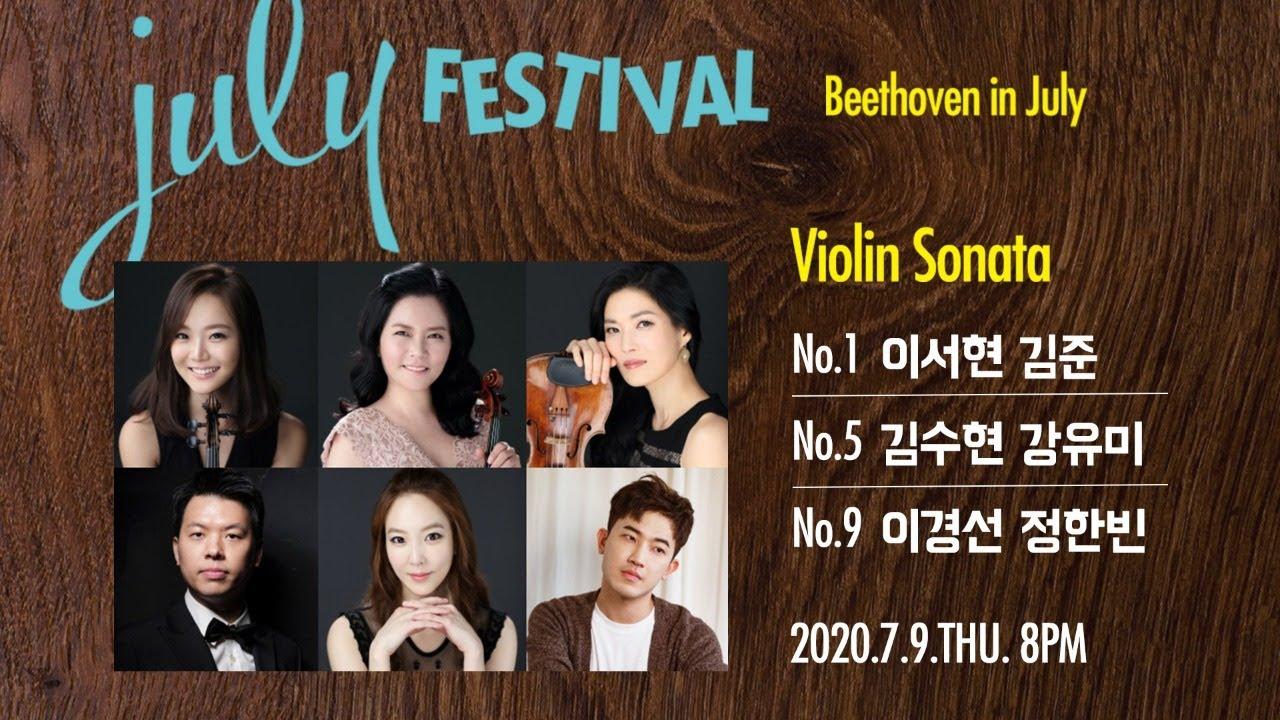 [🔴LIVE] Beethoven Violin Sonata No.1, 5, 9 | 이서현, 김수현, 이경선(Violin), 김준, 강유미, 정한빈(Piano)