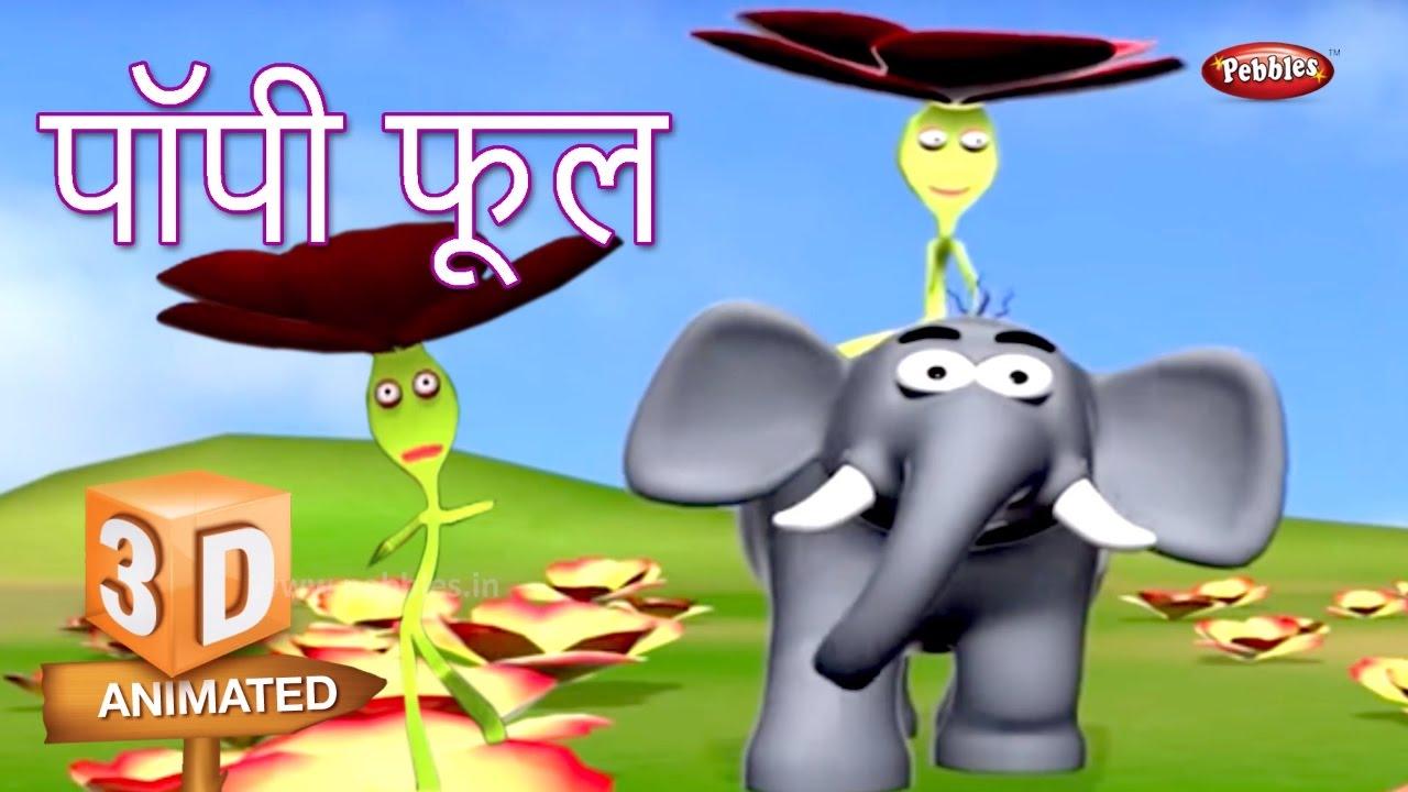 Poppy flower rhyme in hindi hindi poppy flower rhyme in hindi hindi rhymes for kids 3d flower rhymes in hindi youtube mightylinksfo
