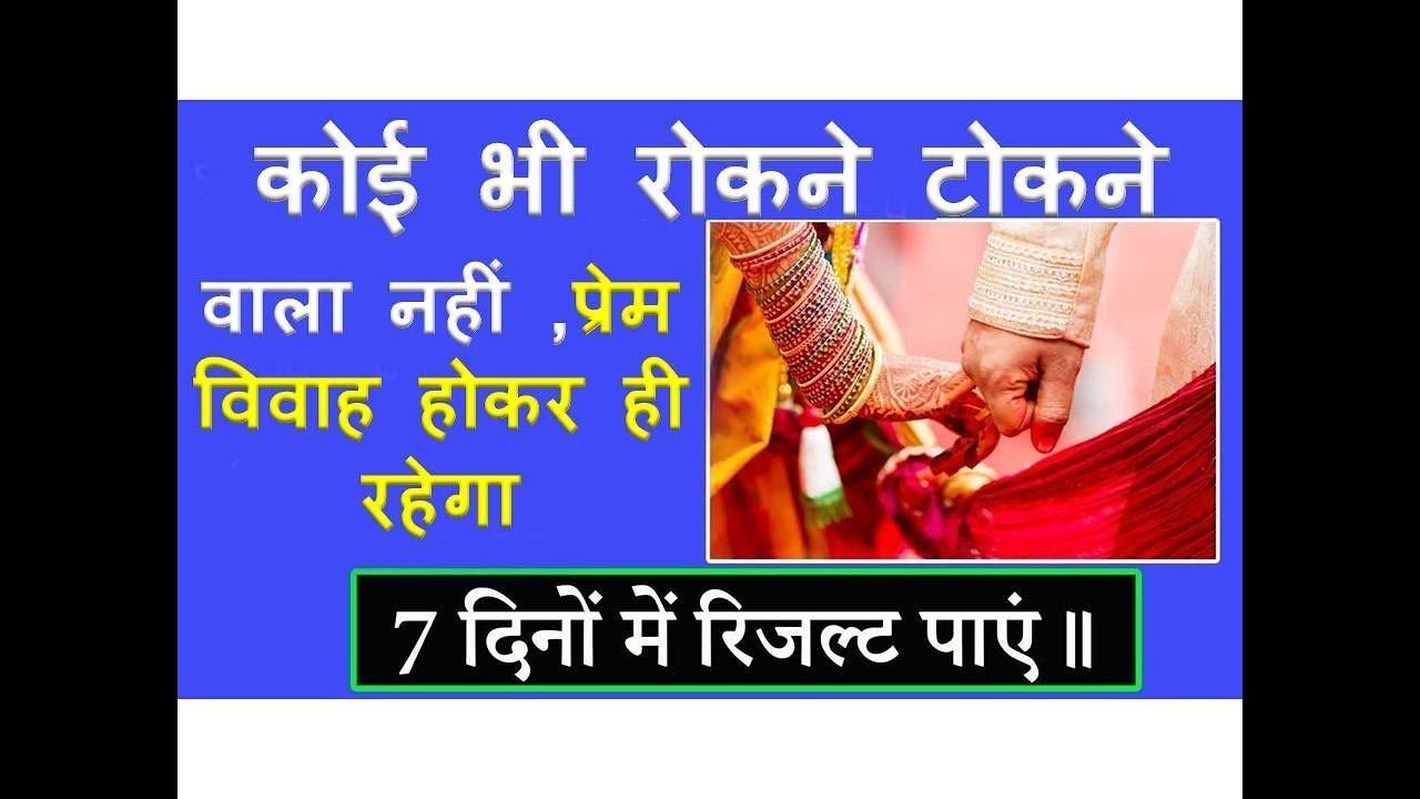 love marriage karne ka mantra in hindi |  Prem Vivah Ke 100% Guaranteed Upay +91-7014824875