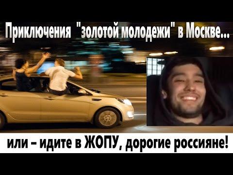 молодежи в москве для знакомств