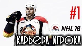NHL 18 Карьера игрока #1 Никита Уральский
