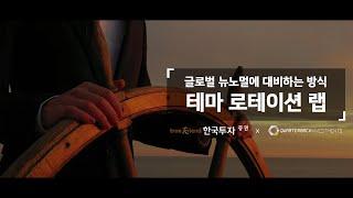 [한국투자X쿼터백] 테마로테이션랩 출시!