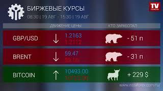 InstaForex tv news: Кто заработал на Форекс 19.08.2019 15:30