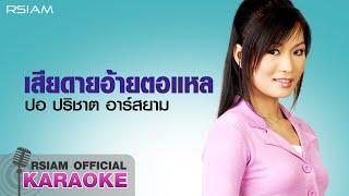 เสียดายอ้ายตอแหล : ปอ ปริชาต อาร์ สยาม [Official Karaoke]
