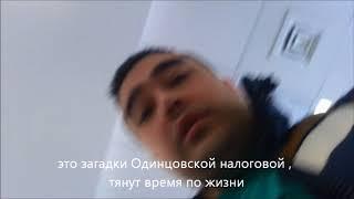 ЧАСТЬ 2 Челлендж Возврат госпошлины в Одинцовский городской суд Московской области