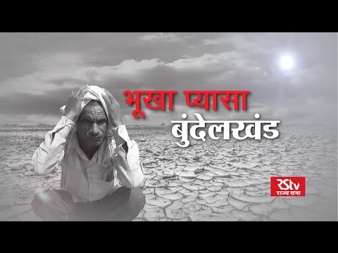 Special Report - Times of hardship in Bundelkhand | भूखा-प्यासा बुंदेलखंड