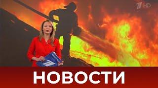 Выпуск новостей в 12:00 от 04.05.2021