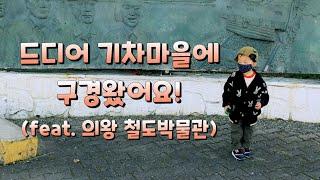 드디어 기차마을 방문! (feat. 의왕 철도박물관)