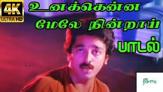 unakkenna-mele-nindrai-sp-balasubramaniam-h-d-melody-song