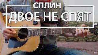 Скачать Как играть Сплин Двое не спят Урок и аккорды на гитаре для начинающих видеоурок Сплин аккорды